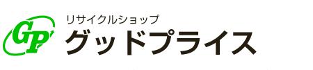 川崎のリサイクルショップグッドプライス | 川崎横浜の家具・家電・雑貨各種買取・査定