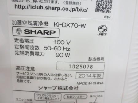 KI-DX70