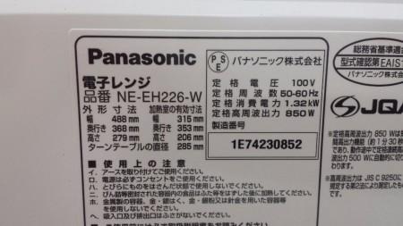 電子レンジ パナソニック 2014年製 NE-EH226