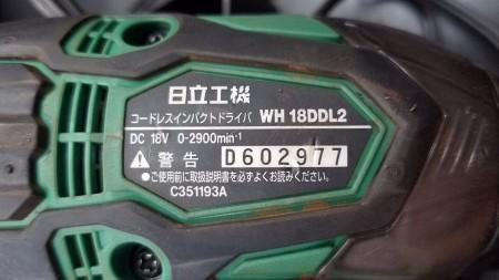 日立 コードレスインパクトドライバー WH 18DDL2