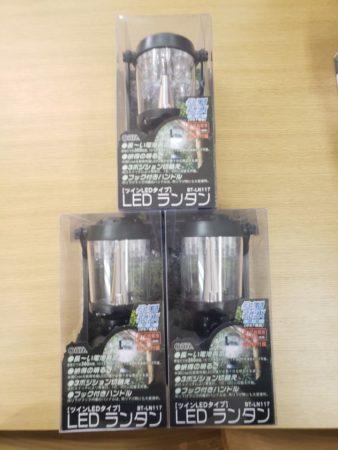 新品 LEDランタン OHM BT-LN117 3個