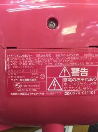 マイコン炊飯器 タイガー 2012年製 JAJ-A550