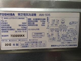 AW-505