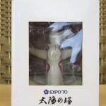 太陽の塔 フィギュア 日本万国博覧会公式