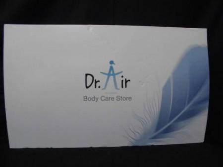 Dr.AIR マッサージシート 新品(メーカー保証無し)