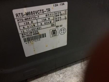 ガステーブル リンナイ 2012年製 RTS-M660VCTS-TR