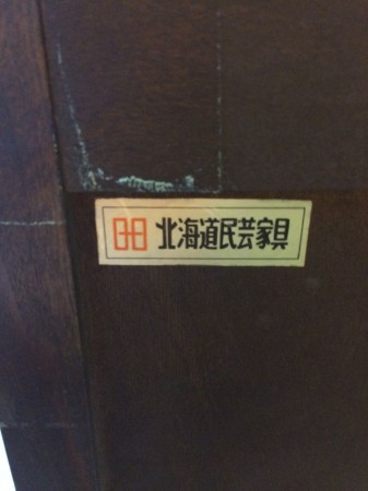 北海道民芸家具 チェスト×2、サイドボード