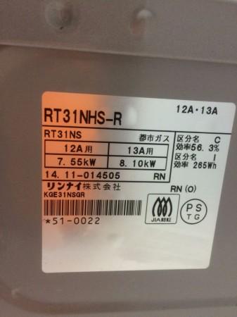ガステーブル 都市 リンナイ 2014年製 RT32NHS-R