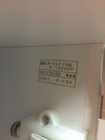 レンジボード ユーアイ K-120HOP