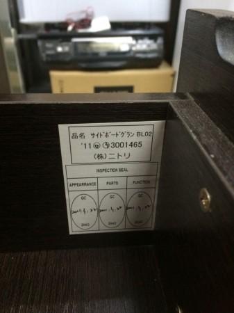 ニトリ サイドボードグラン BL02