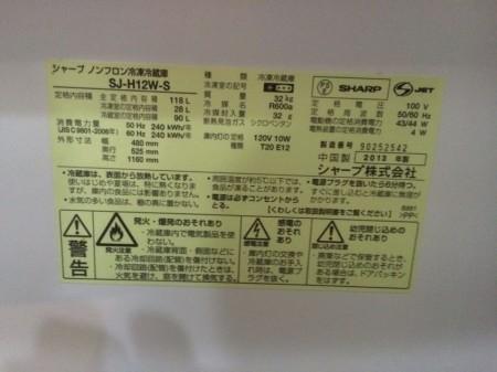 シャープ 2ドア冷蔵庫 118L 2013年製 SJ-H12W