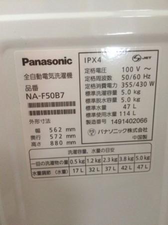 洗濯機 パナソニック 2014年製 5.0K NR-F50B7