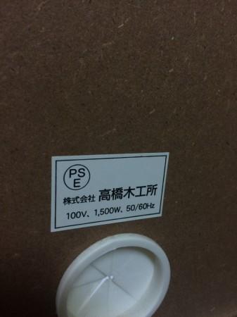 高橋木工所 レンジボード