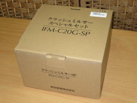 未使用 イワタニ クラッシュミルサー IFM-C20G