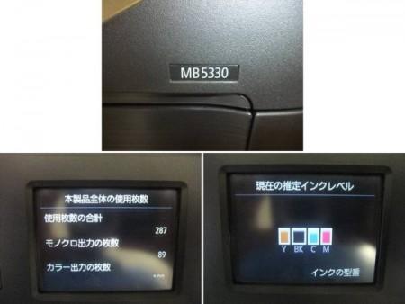 CANON キャノン ビジネスインクジェットプリンター MB5330 総使用枚数287枚