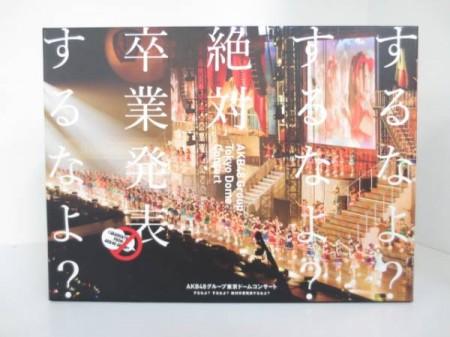 DVDBOX AKB48グループ 東京ドームコンサート絶対卒業発表するなよ?