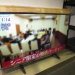 43V型液晶テレビ TH-43FX500 2019年製 4K対応