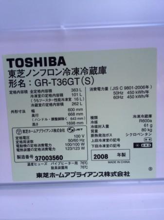 363L 冷蔵庫 SANYO 2008年製 GR-T36GT