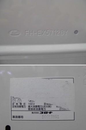 石油ファンヒーター コロナ FH-EX5712BY