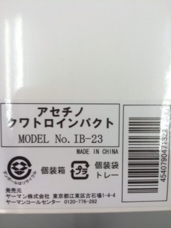 アセチノ クワトロインパクト ヤーマン IB-23